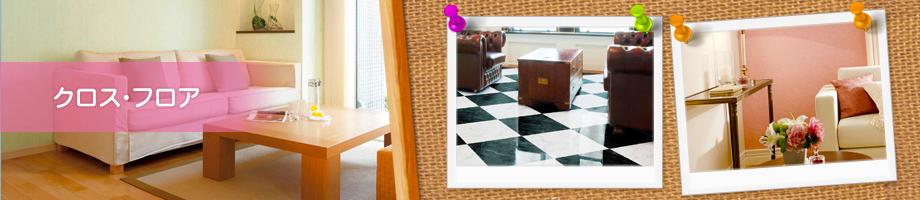 リフォームプランニングの壁面の壁紙■クロス貼り替え・床の貼り替え■床のフロア内装リフォーム(床え))