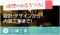【内装リフォーム】法人・オーナー様向け